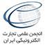 انجمن علمی تجارت الکترونیک ایران